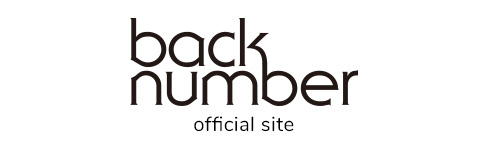 back number(バックナンバー)official web site