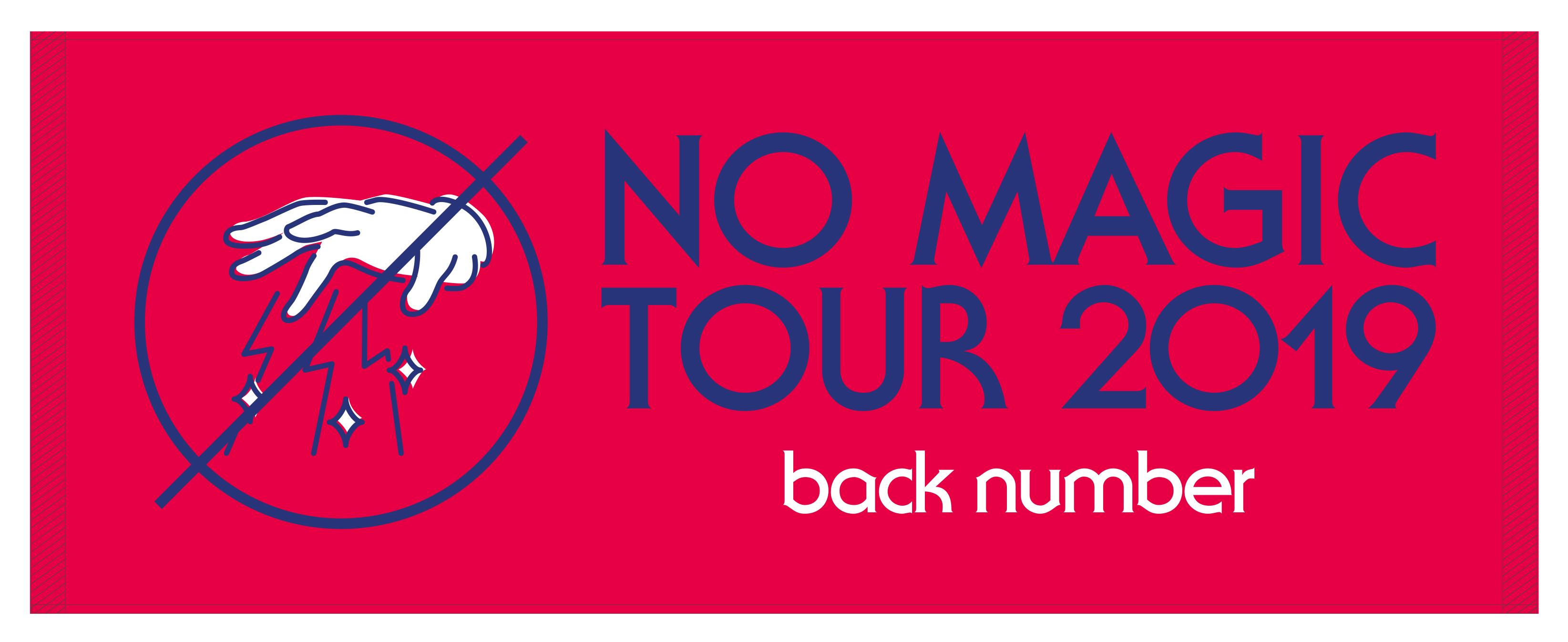 NO MAGIC TOUR 2019 グッズ
