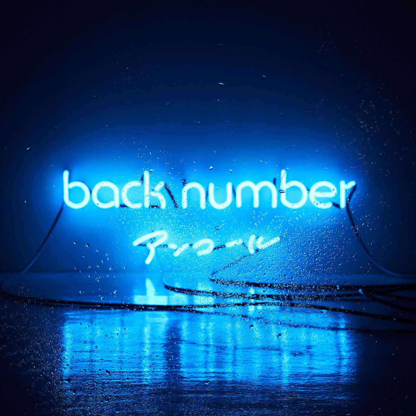 手紙 Backnumber